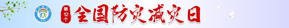 第12個全國防災減災日----中國消防設備網 宣