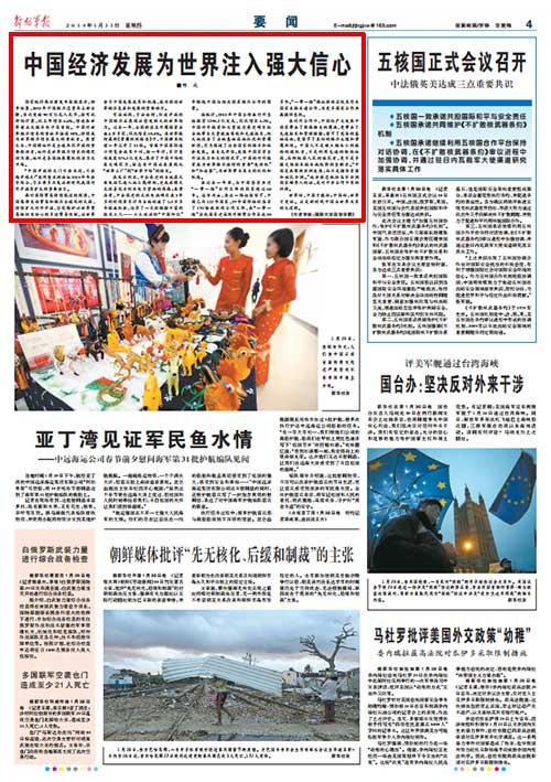 2018年中国经济总量首次_2015中国年经济总量(3)