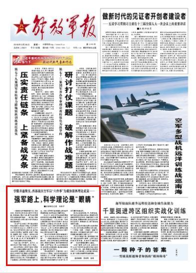 """北京赛车冠军号如何买:抓理论武装,西部战区空军做了这""""六件事"""""""