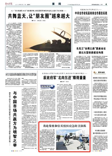 重庆时时彩走势图详解:中国赴黎维和官兵组织全要素应急防卫演练