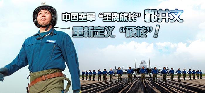 """中(zhong)國空軍""""王牌(pai)旅長""""郝井文 重新定義""""硬核""""!"""