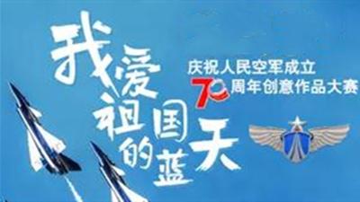 H5|(gun)我愛祖(zu)國的藍天創意(yi)作品大賽