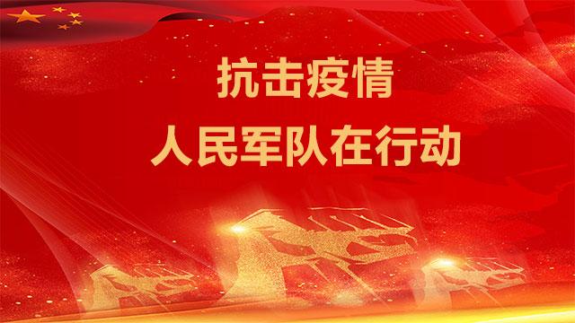 H5抗(kang)擊疫(yi)情,人(ren)民(min)軍隊在行動!